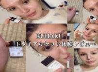 RUHAKU トライアルセット体験レビュー